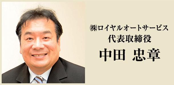 株式会社 ロイヤルオートサービス 代表取締役 中田 忠章
