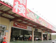コバック松本警察署前店