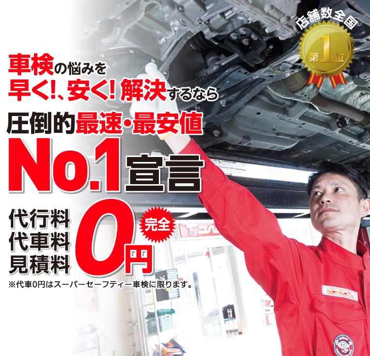 松本市内で圧倒的実績! 累計30万台突破!車検の悩みを早く!、安く! 解決するなら圧倒的最速・最安値No.1宣言 代行料・代車料・見積料0円 他社よりも最安値でご案内最低価格保証システム